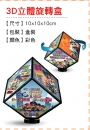 客製化-9-3D立體旋轉盒