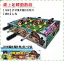 大型活動遊戲道具11-桌上足球遊戲組