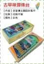 大型活動遊戲道具14-古早味彈珠台