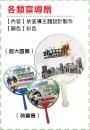 大型活動遊戲道具04-各類宣導扇