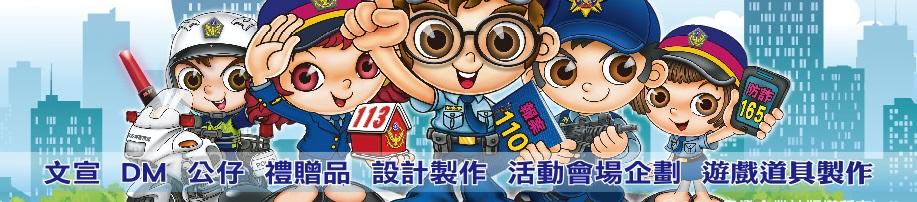 鎧瑞科技&韋澄企業社