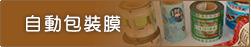 速嘉main_10.png