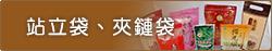 速嘉main_03.png