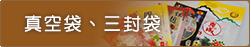 速嘉main_08.png
