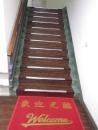 樓梯塑膠地磚施工後