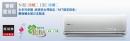 日立冷氣變頻分離式頂級系列壁掛式