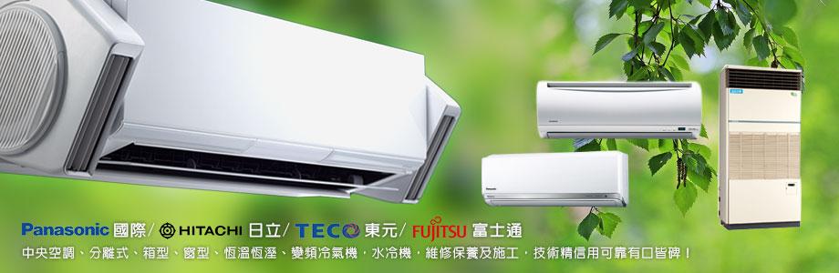 山禾美冷氣空調工程有限公司