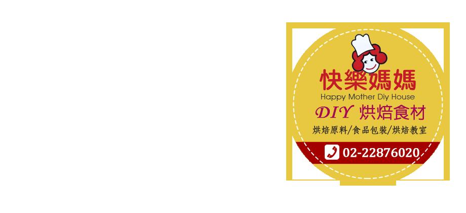 快樂媽媽DIY烘焙食材(台北烘焙材料行)