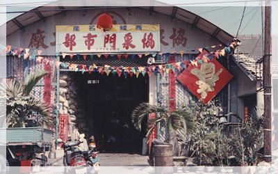 老李仔麻油工廠-1.jpg
