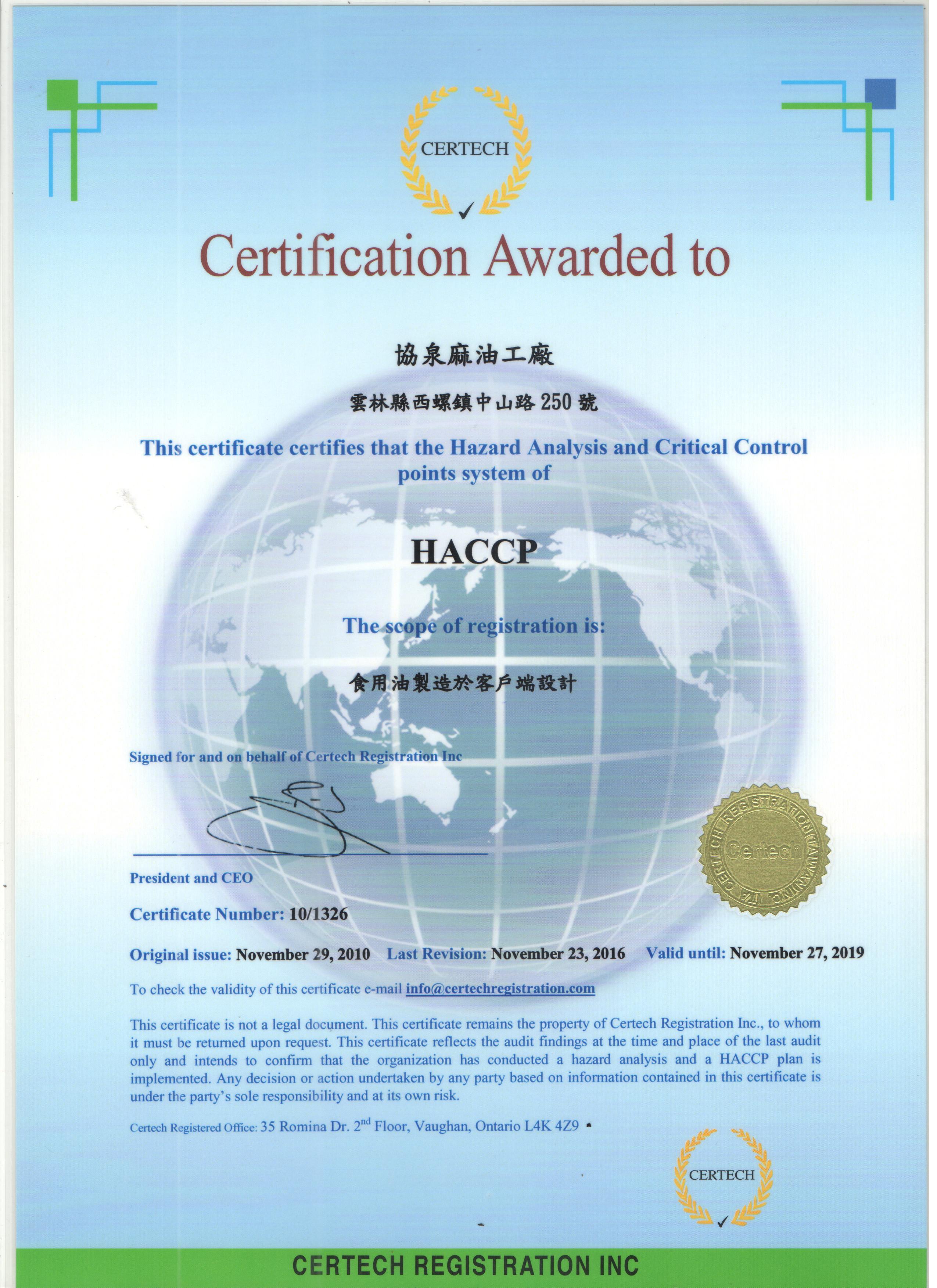 HACCP-協泉.jpg