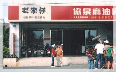 老李仔麻油工廠-5.jpg
