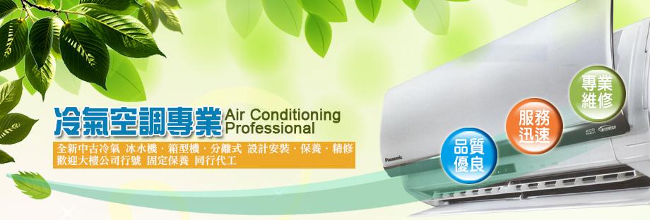 台北冷氣專家-冷氣空調維修保養