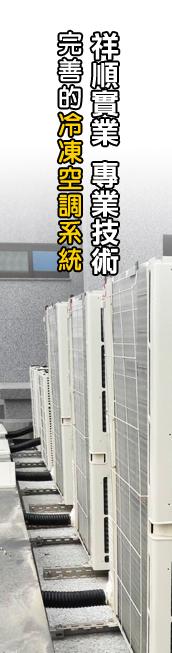 台南冷凍空調