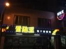 LED招牌-冒險王遊戲場