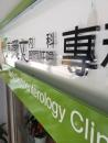 高愛文診所造型看板.水晶字