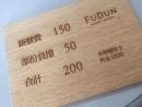雷射雕刻-木材