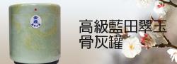 1-高級藍田翠玉骨灰罐-button.jpg