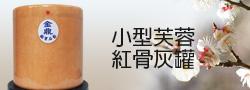 5-小型芙蓉紅骨灰罐-button.jpg