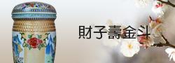 6-財子壽金斗-button.jpg
