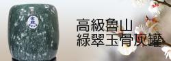2-高級魯山綠翠玉骨灰罐-button.jpg