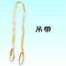 005-吊帶
