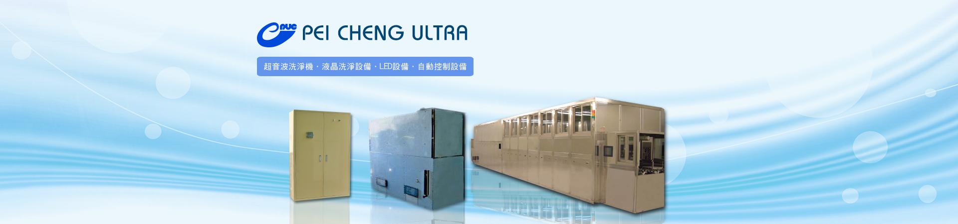 北城超音波工業有限公司 PEI CHENG ULTRA, IND