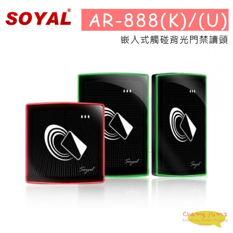 SOYAL AR-888 嵌入式觸碰背光門禁讀頭.jpg