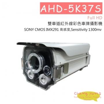 AHD-5K37S Full HD雙車道紅外線彩色車牌攝影機.jpg