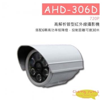 AHD-306D 高解析管型攝影機.jpg