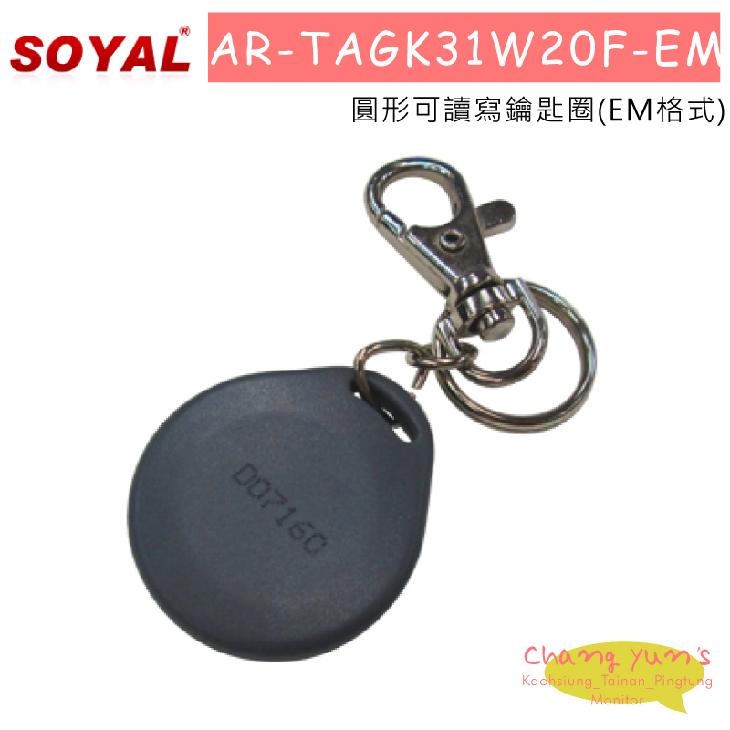 SOYAL AR-TAGK31W20F-EM 圓形可讀寫鑰匙圈(EM格式).jpg