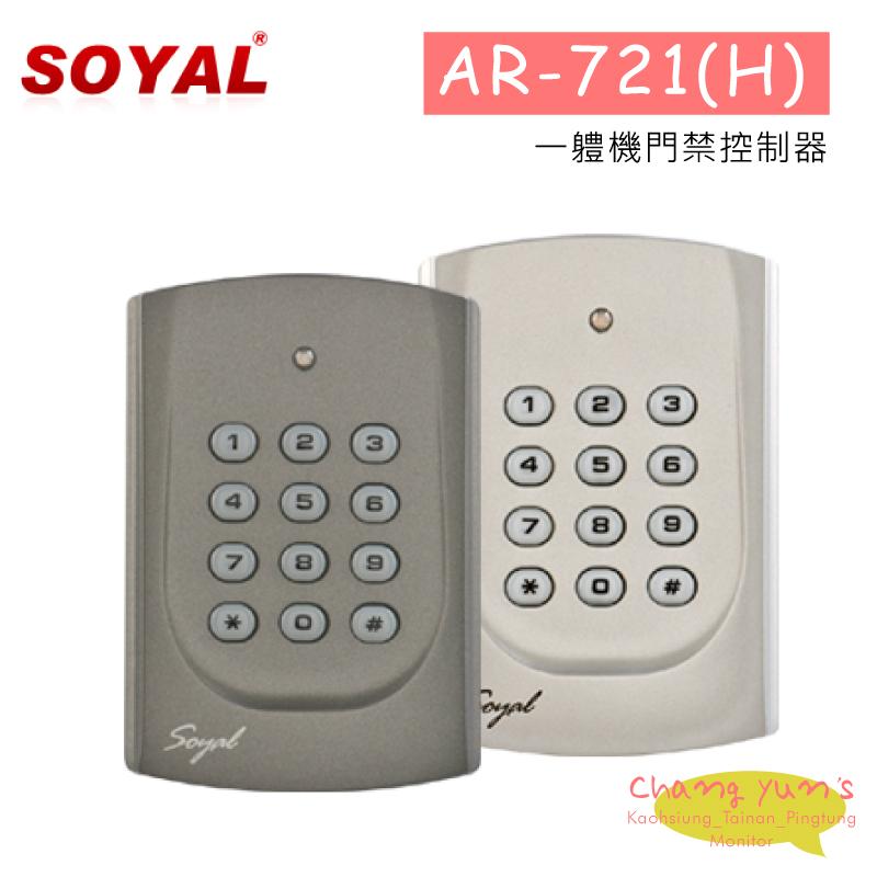 SOYAL AR-721H 一體機門禁控制器.jpg