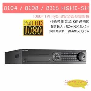 8104 8108 8116 HGHI-SH 1080P TVI 可錄多組音源 8硬碟槽位