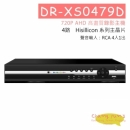 DR-XS0479D 720P AHD高畫質錄影主機