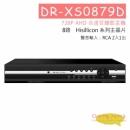 DR-XS0879D 高畫質錄影主機