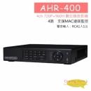 AHR400 4ch 720P+960H數位錄影主機