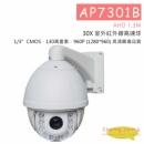 AP7301B 高速球攝影機