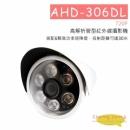 AHD-306DL 高解析管型攝影機