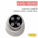 AHD-404D 高清球型攝影機