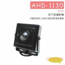 AHD-1130 豆干型攝影機
