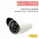 AHD-7048 高解析管型攝影機