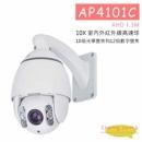 AP4101C 高速球攝影機
