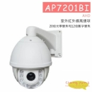 AP7201BI 高速球高清攝影機