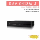 RAV-0413M-J 4CH DVR數位錄影主機