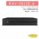 RAV-0813E-K 8CH DVR數位錄影主機
