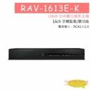 RAV-1613E-K 16CH DVR數位錄影主機
