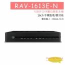 RAV-1613E-N 16CH DVR數位錄影主機