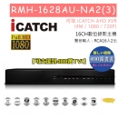 RMH-1628EU-NA2(3) 16CH數位錄影主機