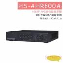 HS-AHR800A 數位錄影主機