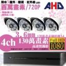 【高雄/台南/屏東監視器】四路四鏡 管型 8LED 套裝DIY組