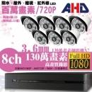 【高雄/台南/屏東監視器】八路七鏡 管型 8LED 套裝DIY組